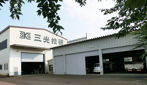 三光技研社屋