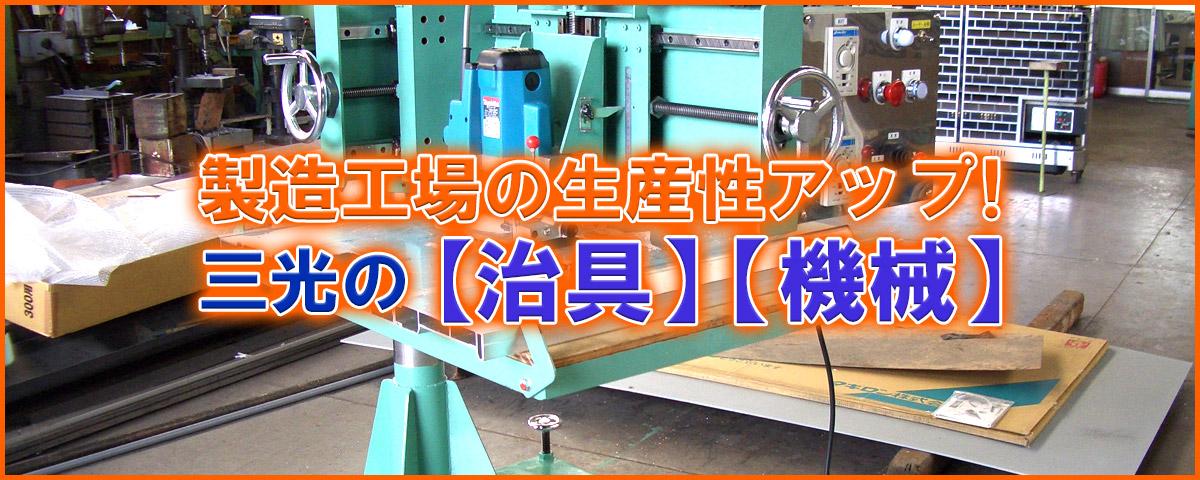 製造工場の生産性アップ!三光の【治具】【機械】