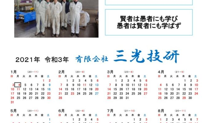 2021年年間カレンダー